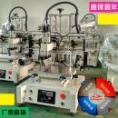 【东莞丝印机】东莞丝印机厂家直销平面丝网印刷机